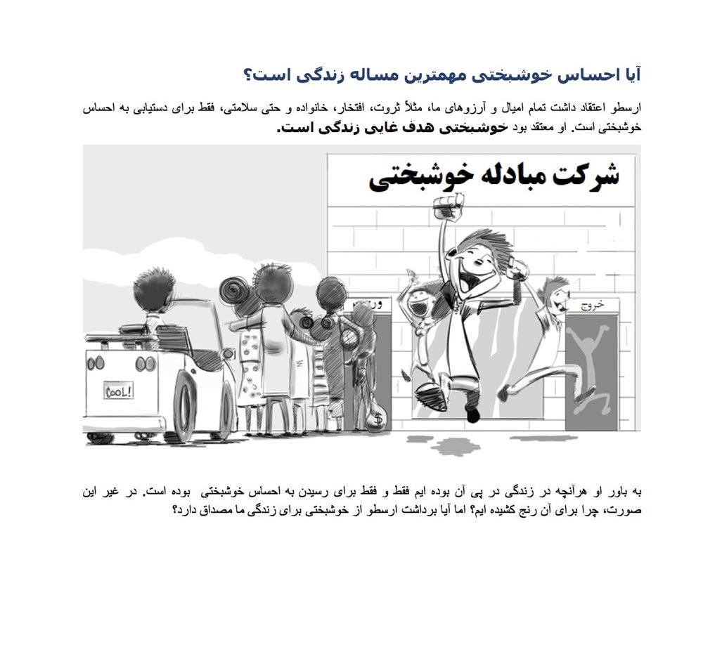 EOH Farsi book page5.jpg