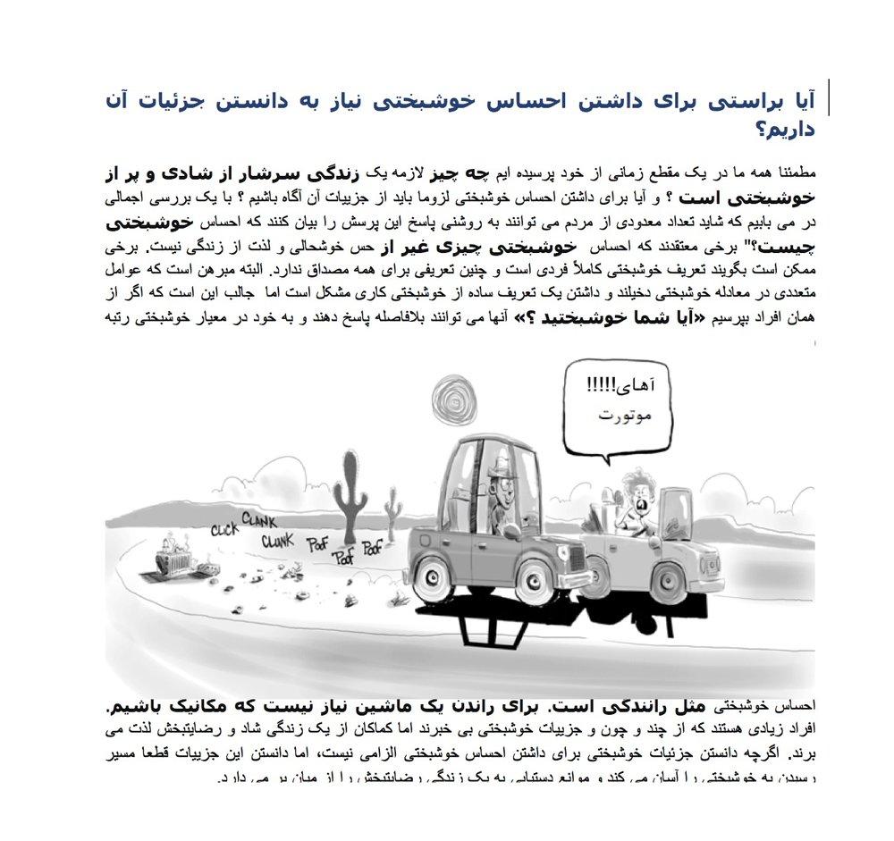 EOH Farsi book page1 .jpg