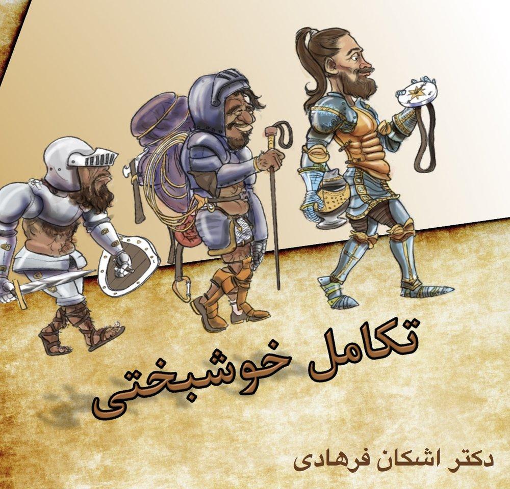 EOH Persian cover V9 Front.jpg