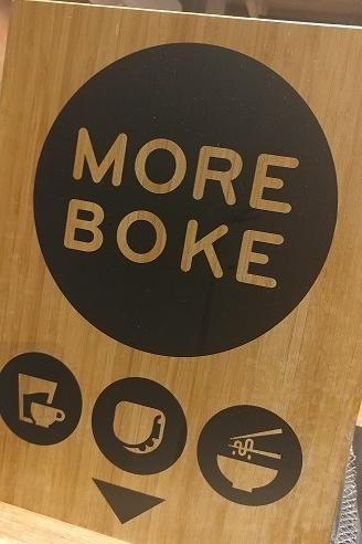 Boke Bowl, 1028 SE Water Ave, Portland, OR, USA