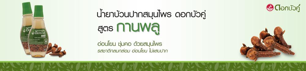 Banner Mouthwash Clove-01.png