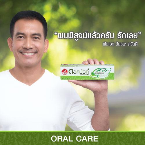 Babber-web-oral-care-500x500-pi.jpg