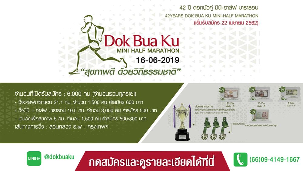 DBKmarathon_Banner.png