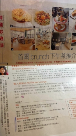 bover-lounge-article