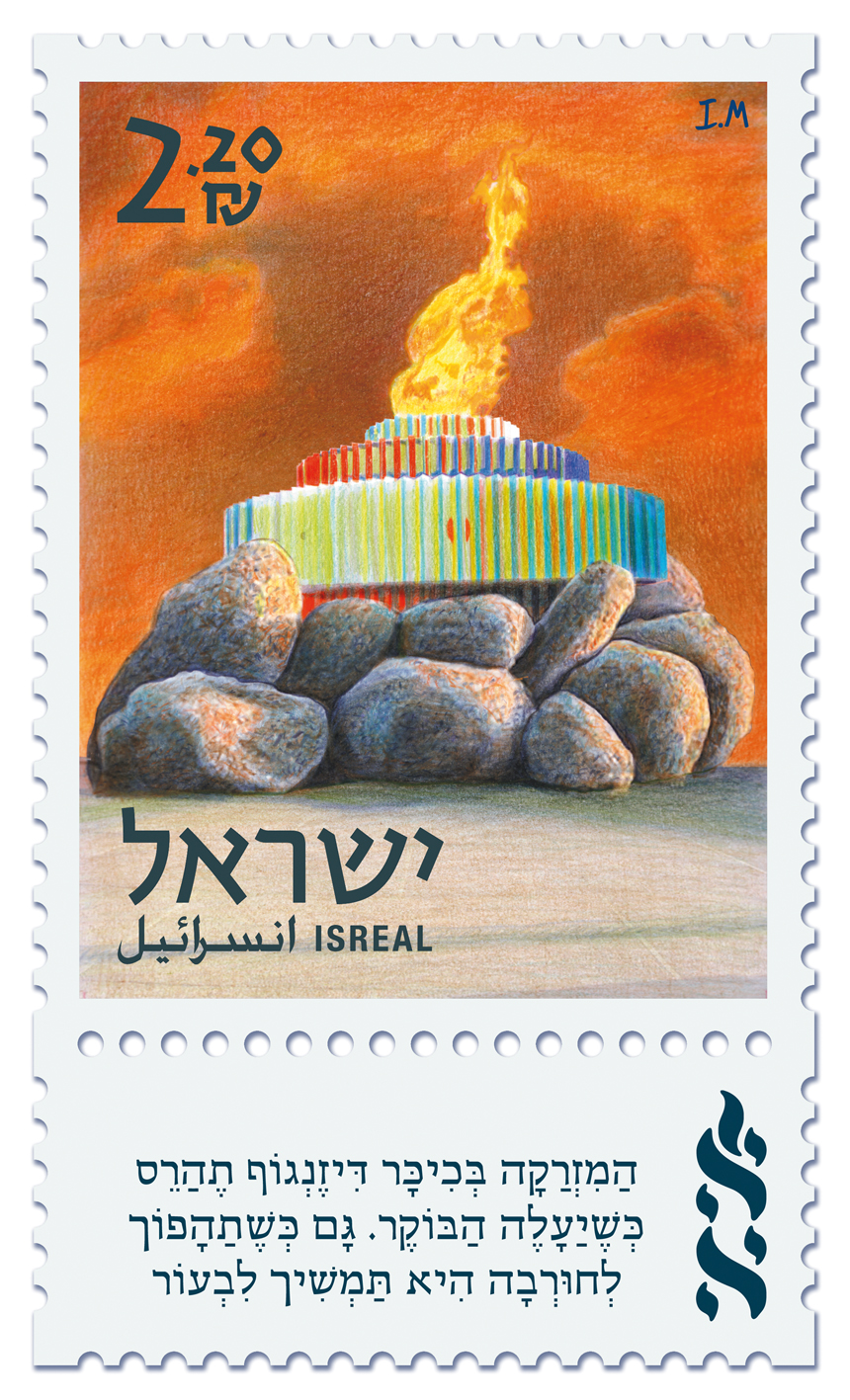 "Label inscription: ""The fountain in Dizengoff Square will be destroyed in the morning. It will continue burning even after it will turn into ruins"""