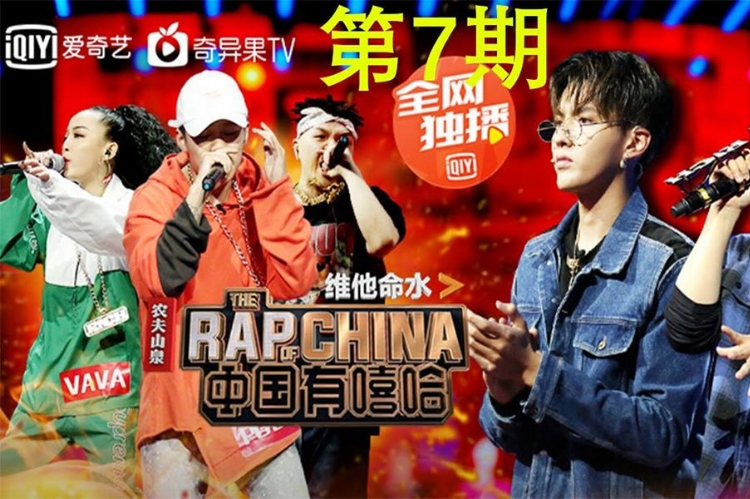 img-the-rap-of-china-7-20170805-744.jpg