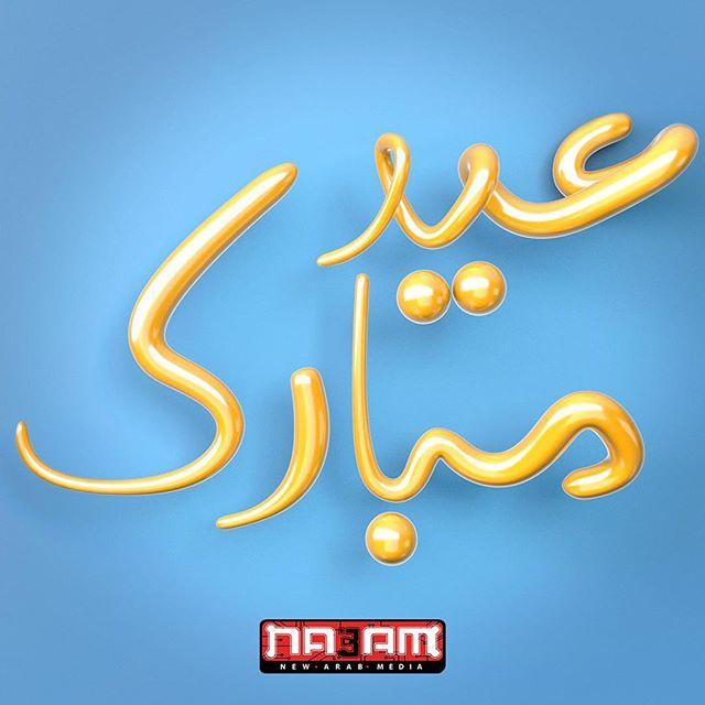 #Na3am team wish you a happy eid.  #eidmubarak #eidalfitr #eid #blessings #happniess  #عيد_مبارك #عيد_سعيد #عيد_الفطر #عید #عیدکم_مبارک