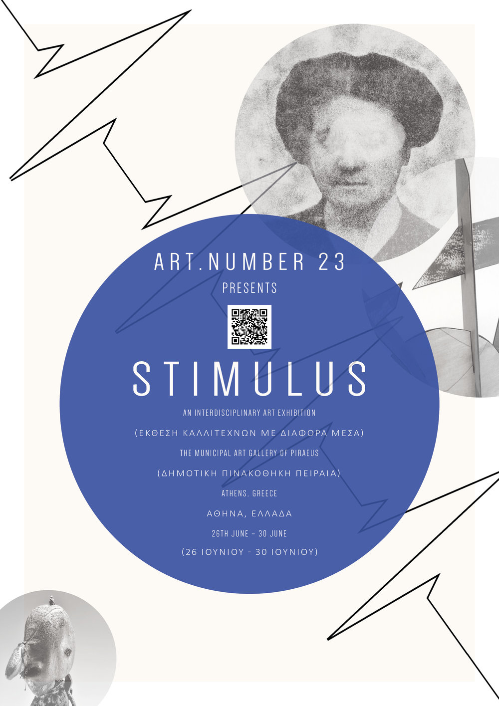Stimulus Exhibition – Athens, Greece, Municipal Art Gallery of Piraeus - Greek.jpg