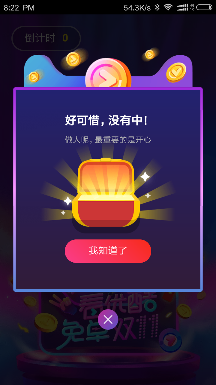 """Jessica:Haha my Youku app just told me: """"Ah what a pity, you didn't win anything. But remember: happiness is the most important thing."""""""