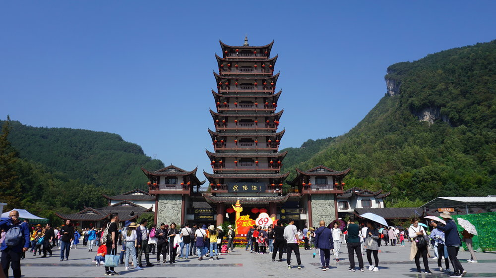 The Wulingyuan Gate