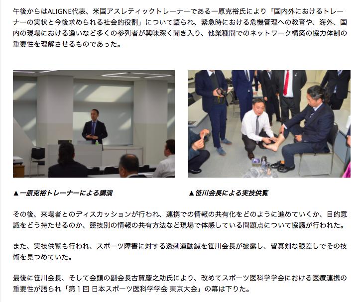 第1回 日本スポーツ医科学学会 東京大会 レポートより