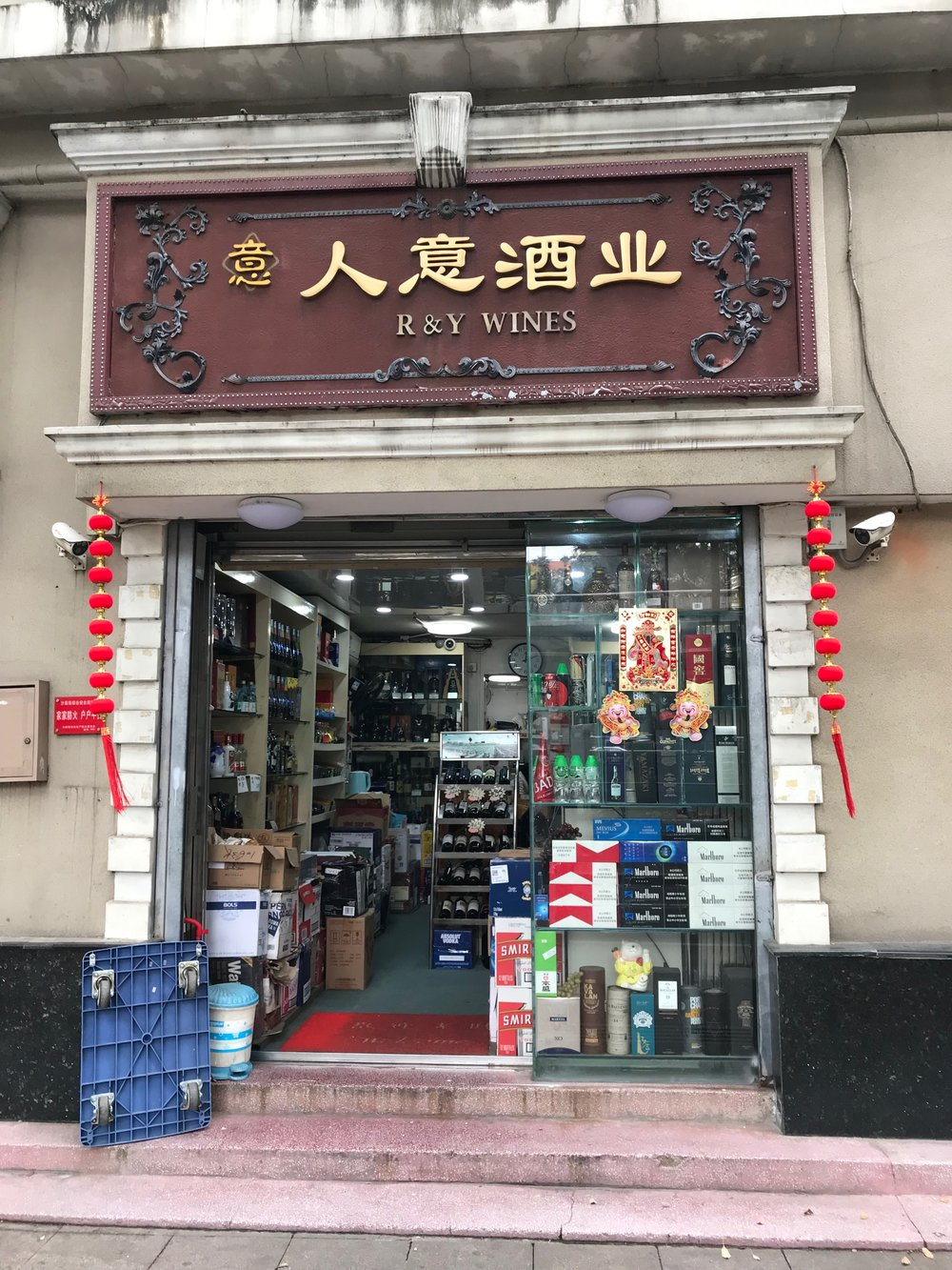 A typical neighborhood wine merchant in China doubles as cigarette shop as well as liqour store. French wines are most prominent followed by Australian and Chilean.