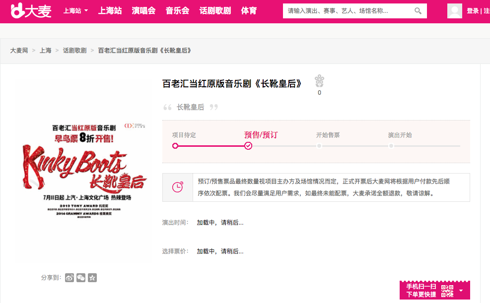 KINKY BOOTS Pre-sale page on Damai.com, the largest ticket selling website of China.