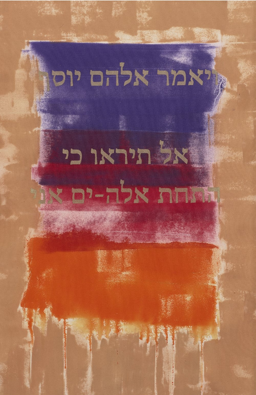 Do not be Afraid for I am in the Place of G-d.
