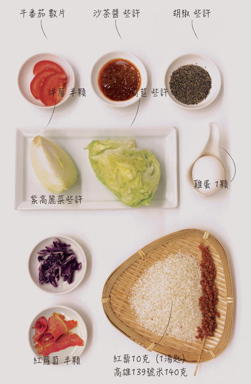 紅藜料理-08.jpg