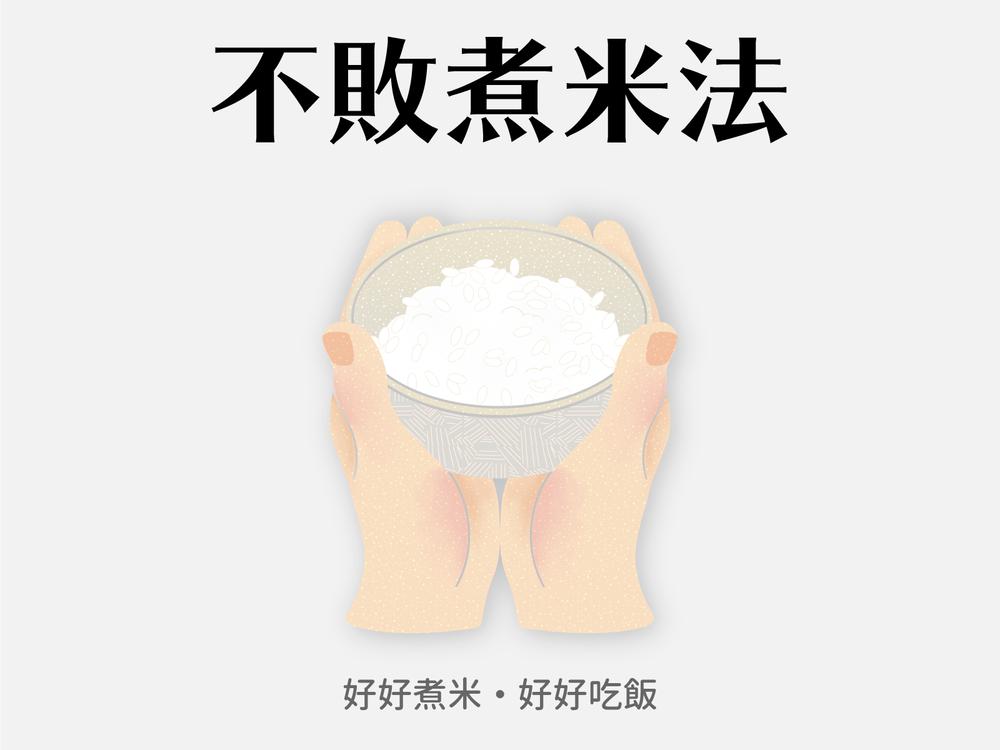 不敗煮米法-10.png