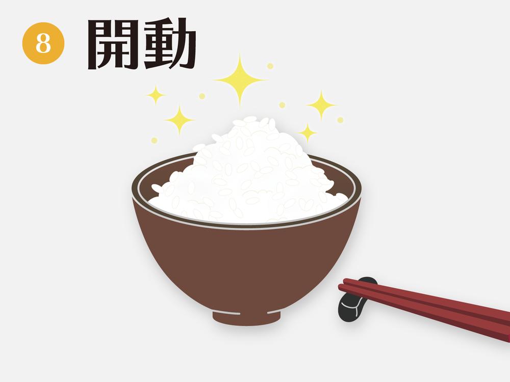 不敗煮米法-開動.png