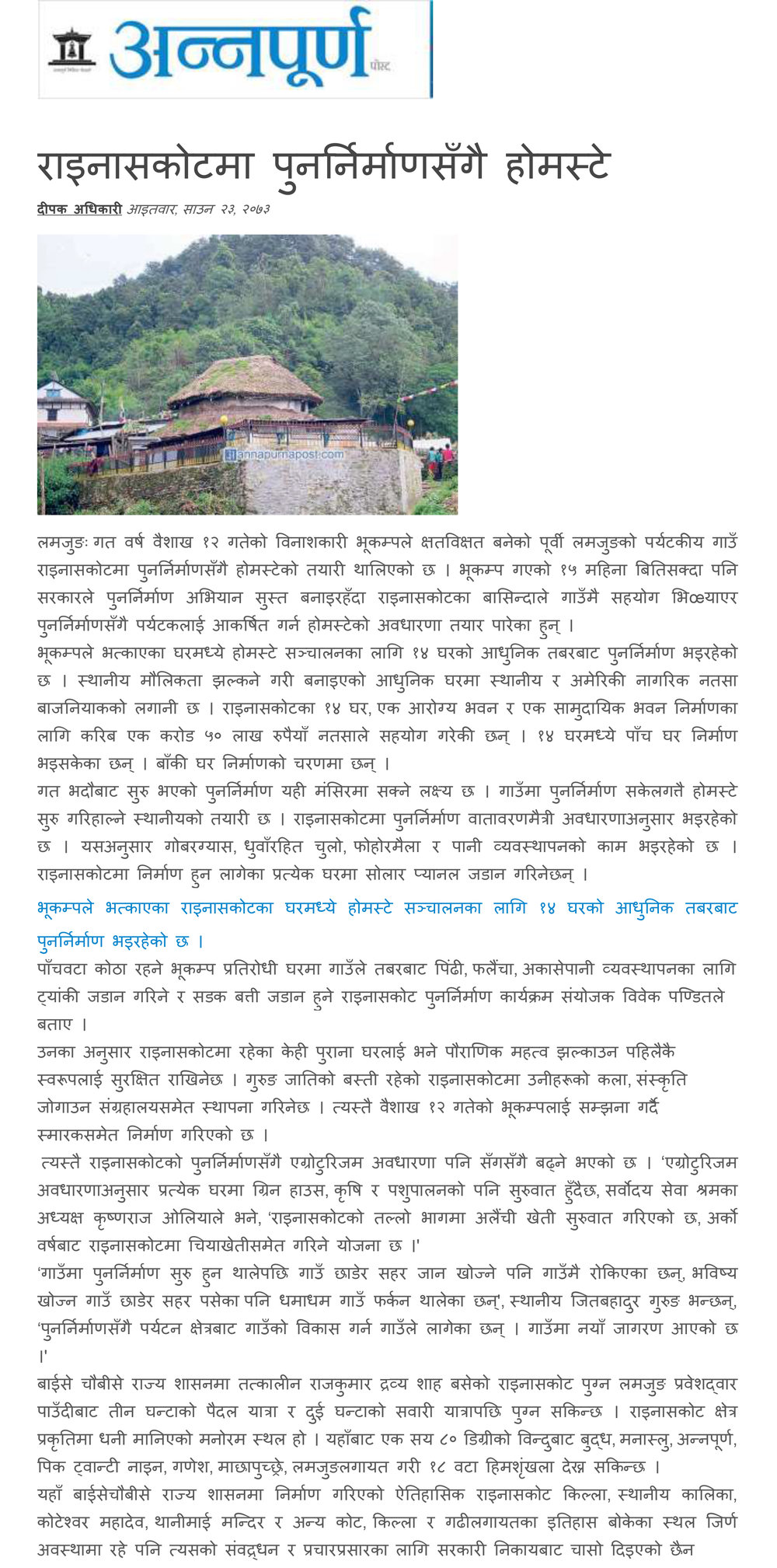 Annapurna Post Article.jpg