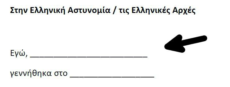 لطفاً اسم خود را اینجا بنویسید -