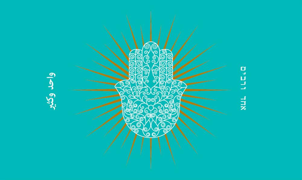 Hamsa Flag (Rays) (2016)