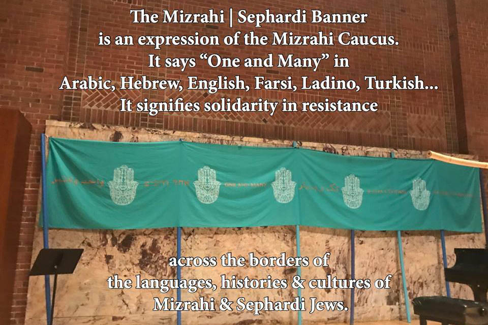 Hamsa Banner designed for and created by the Mizrahi Caucus of JFREJ NYC