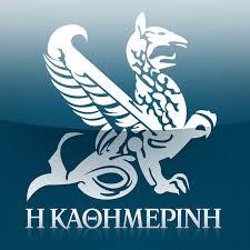 h kathimerni logo.png