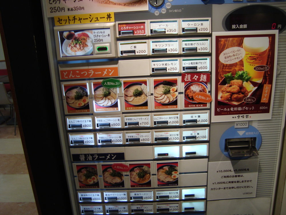 japan vending machine.jpeg
