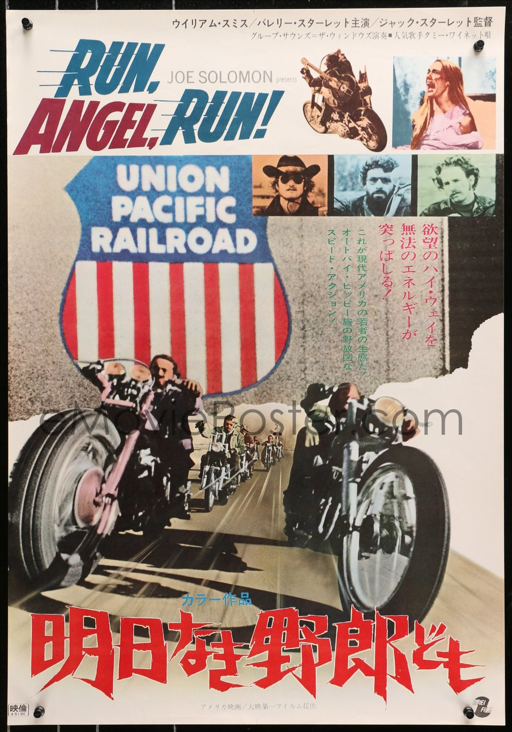 Japanese poster for  Run, Angel, Run!  (Joe Solomon, 1969)