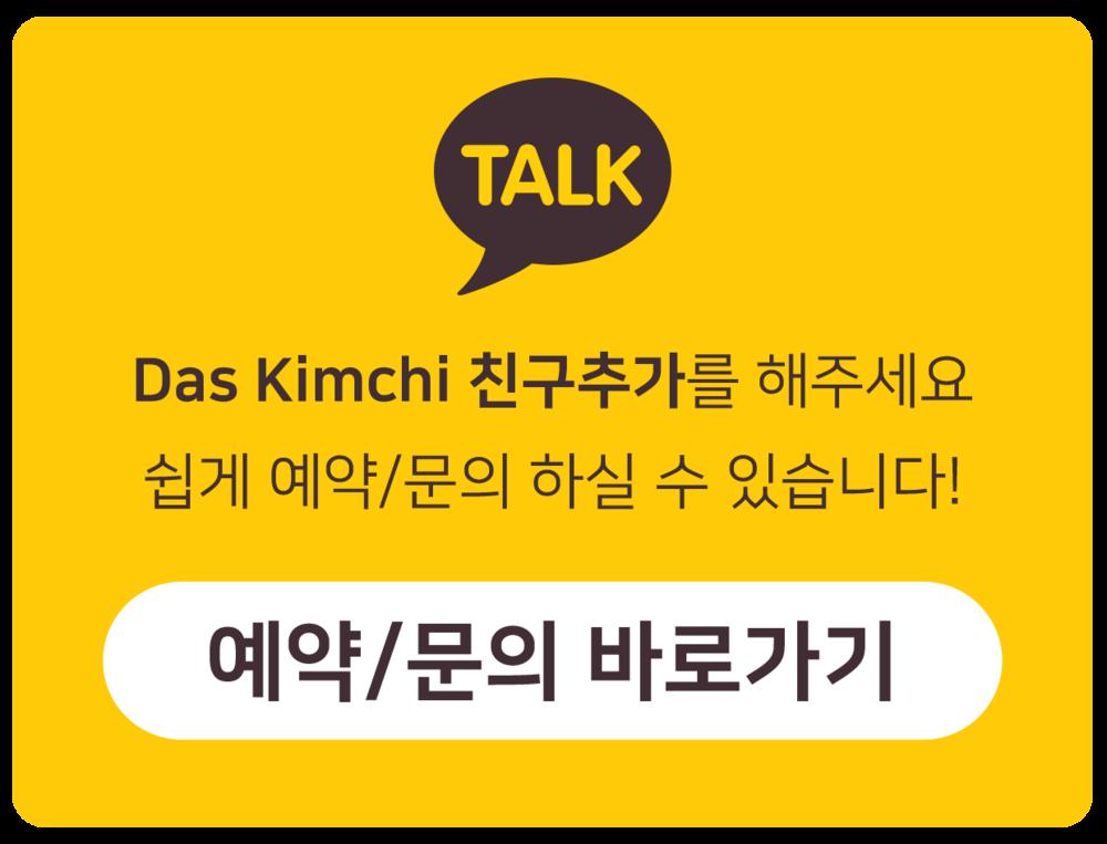 daskimchikoreanischrestaurant.png