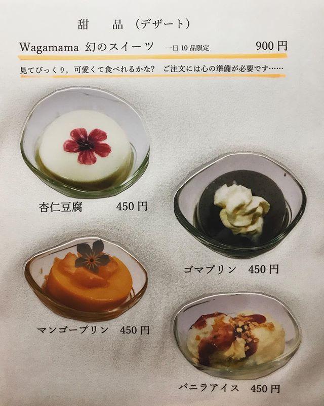 Wagamama 新しいスイーツ誕生!!! 絶句!!!カワイイ!!!見たこともない謎なスイーツも是非お試しください!