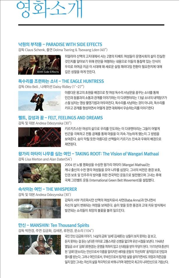 The selection of films showcased at Encompass' Music & Film Festival  (In Korean)