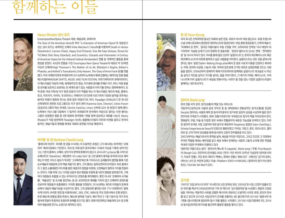 Nancy Rhodes and Korean performers: 바리톤 정 경 Baritone Claudio Jung, 현경 Author and Professor, Hyun Kyung Chung, Traditional Korean Vocalist 정마리 Marie Jung, and 강기원 Poet, Ki-won Kang.