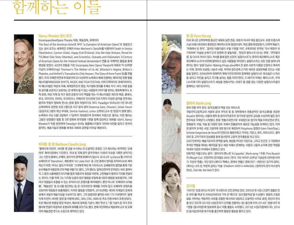 Nancy Rhodes and Korean performers: 바리톤 정 경 Baritone Claudio Jung, 현경 Author and Professor, Hyun Kyung Chung, Traditional Korean Vocalist 정마리 Marie Jung, and 강기원 Poet, Ki-won Kang.