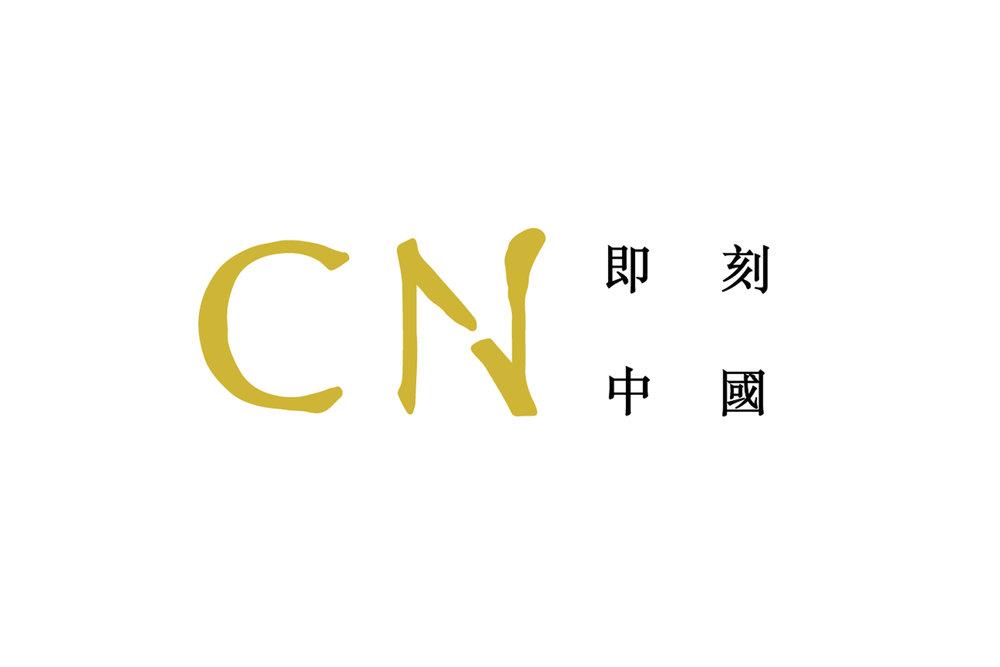 chinanow_02.jpg