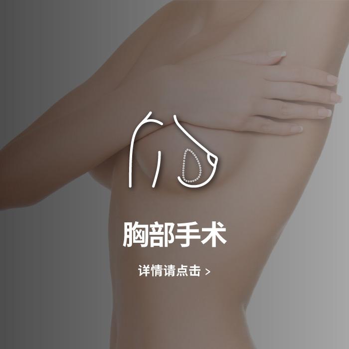 breast-surgery-ch.jpg