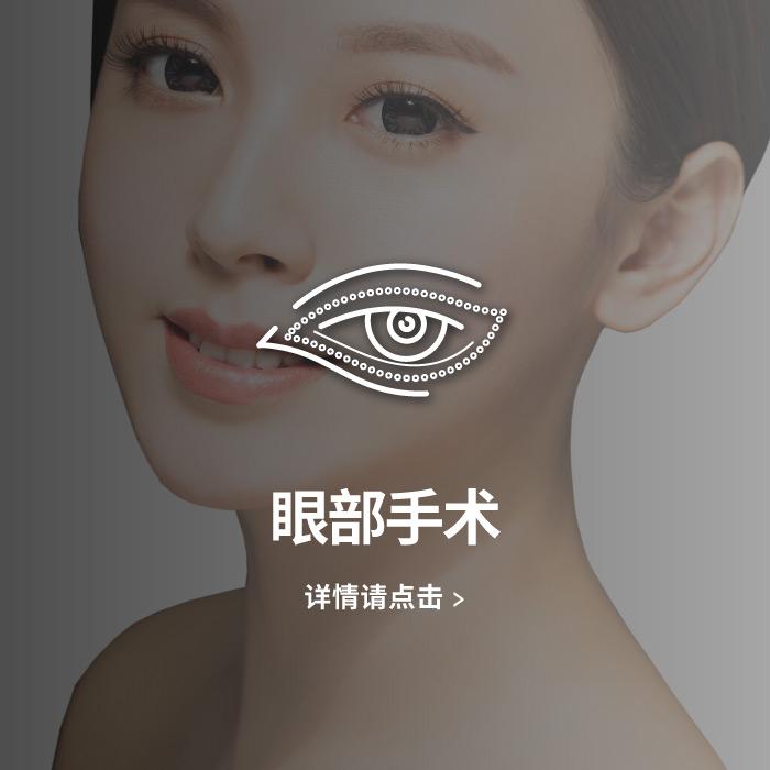 eye-surgery-ch.jpg