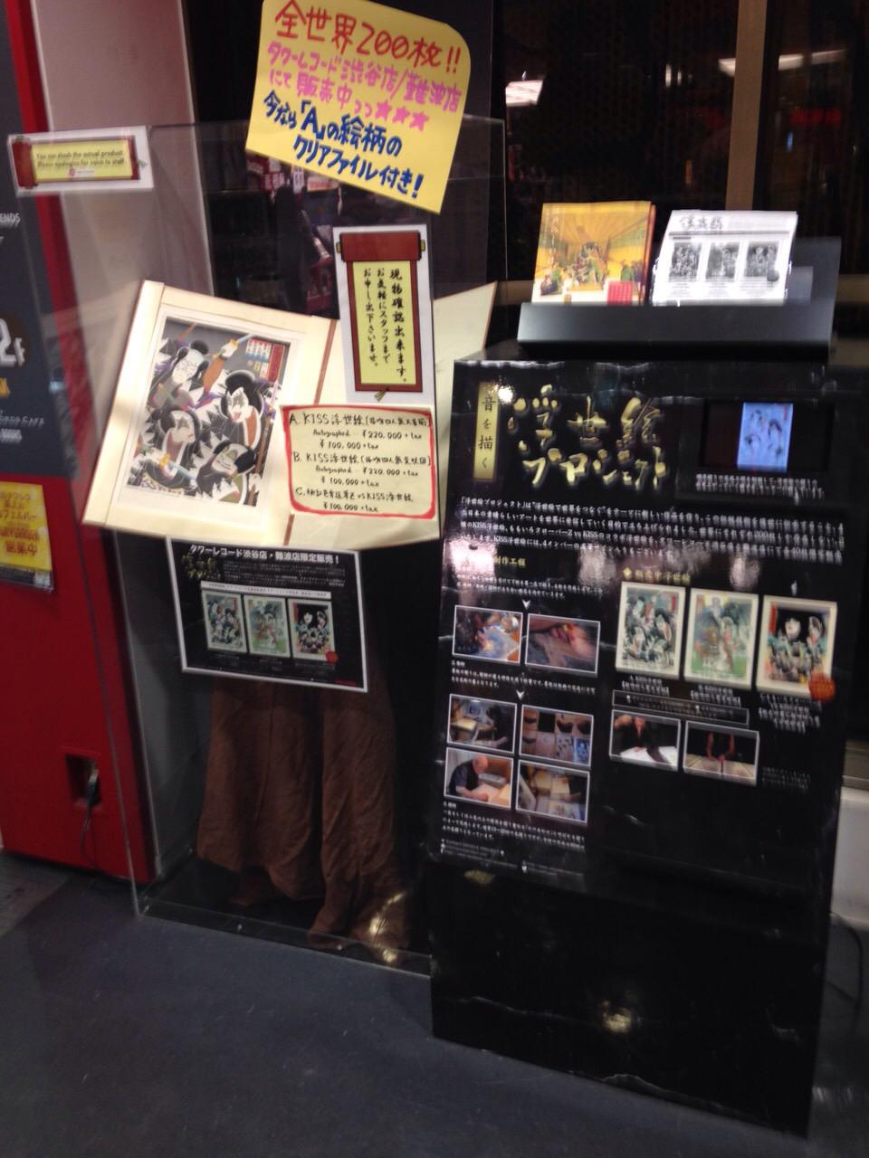 渋谷店の展示販売の様子