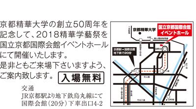 Place is KOKURITU KYOTO KOKUSAI KAIKAN EVENT SPACE.