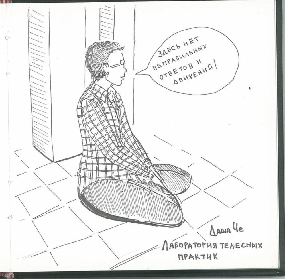 "Даша Че ведет занятие по ""Эмпатии"" на Квирфесте. Сентябрь 2017, рис. @kimkino"