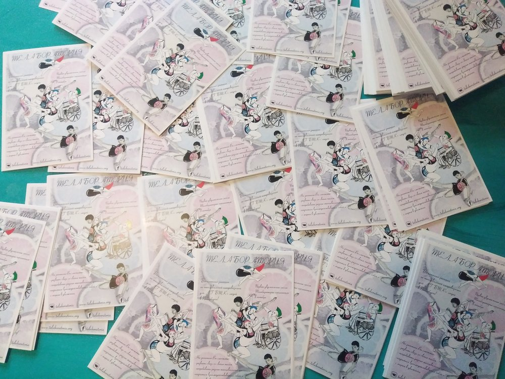 300 прекрасных флаеров готовы к распространению. Сентябрь 2017