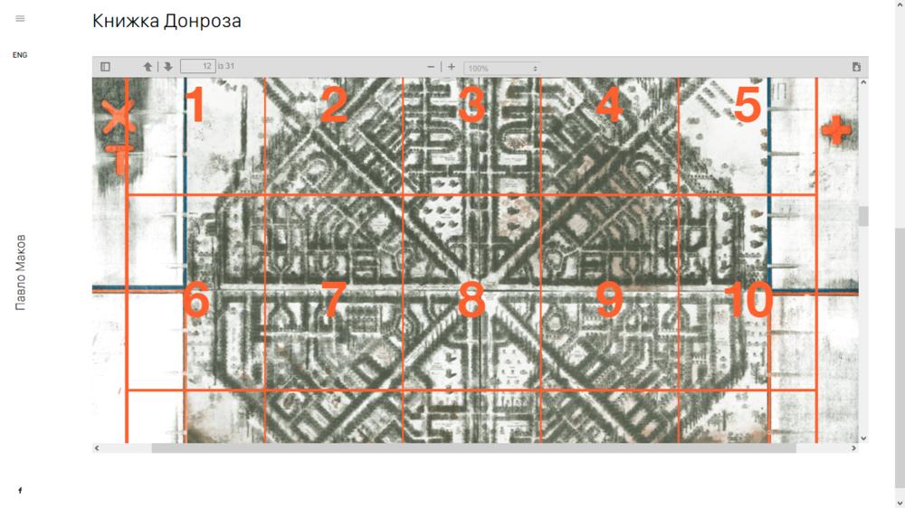 Скриншот с официального сайта Павла Маковаwww.makov.com.ua