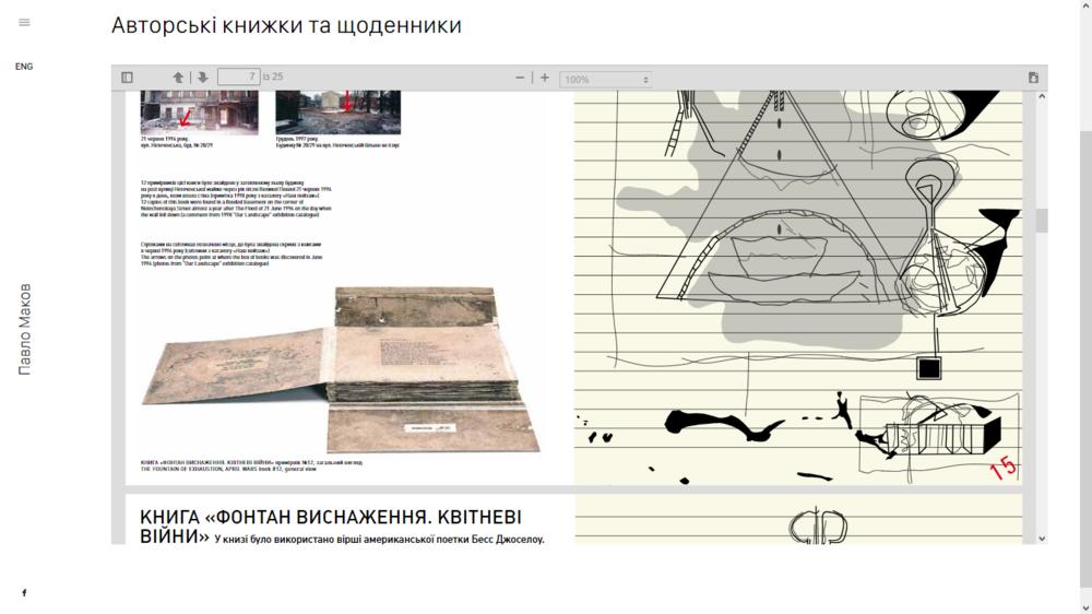 Скриншотс официального сайта Павла Маковаwww.makov.com.ua