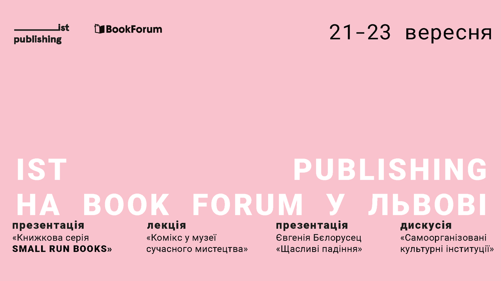 ist_p_book_forum.png