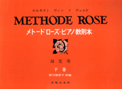 Method Rose V2.png