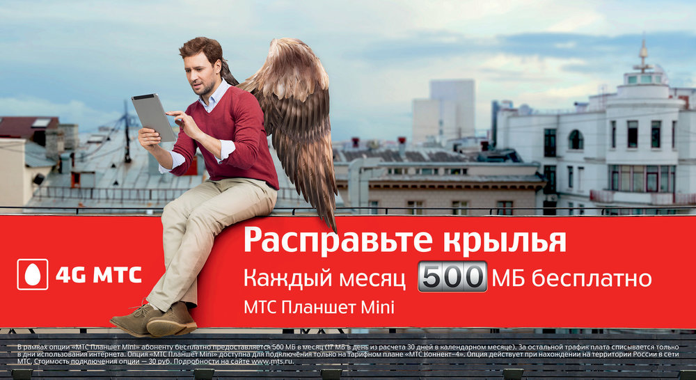 MTS (Wings сampaign)