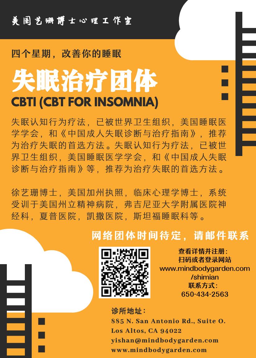 online insomnia group线上中文失眠小组 www.mindbodygarden.com/chinese