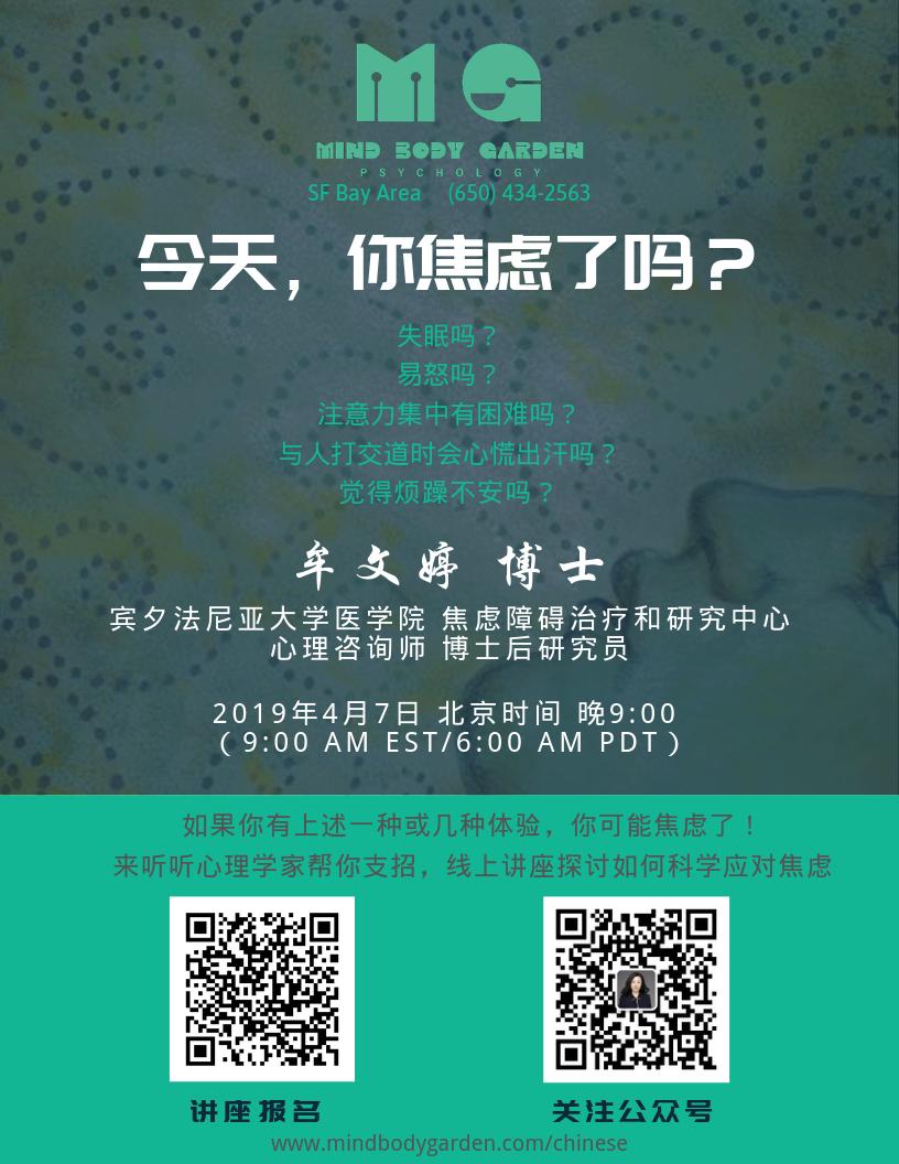 www.mindbodygarden.com/chinese