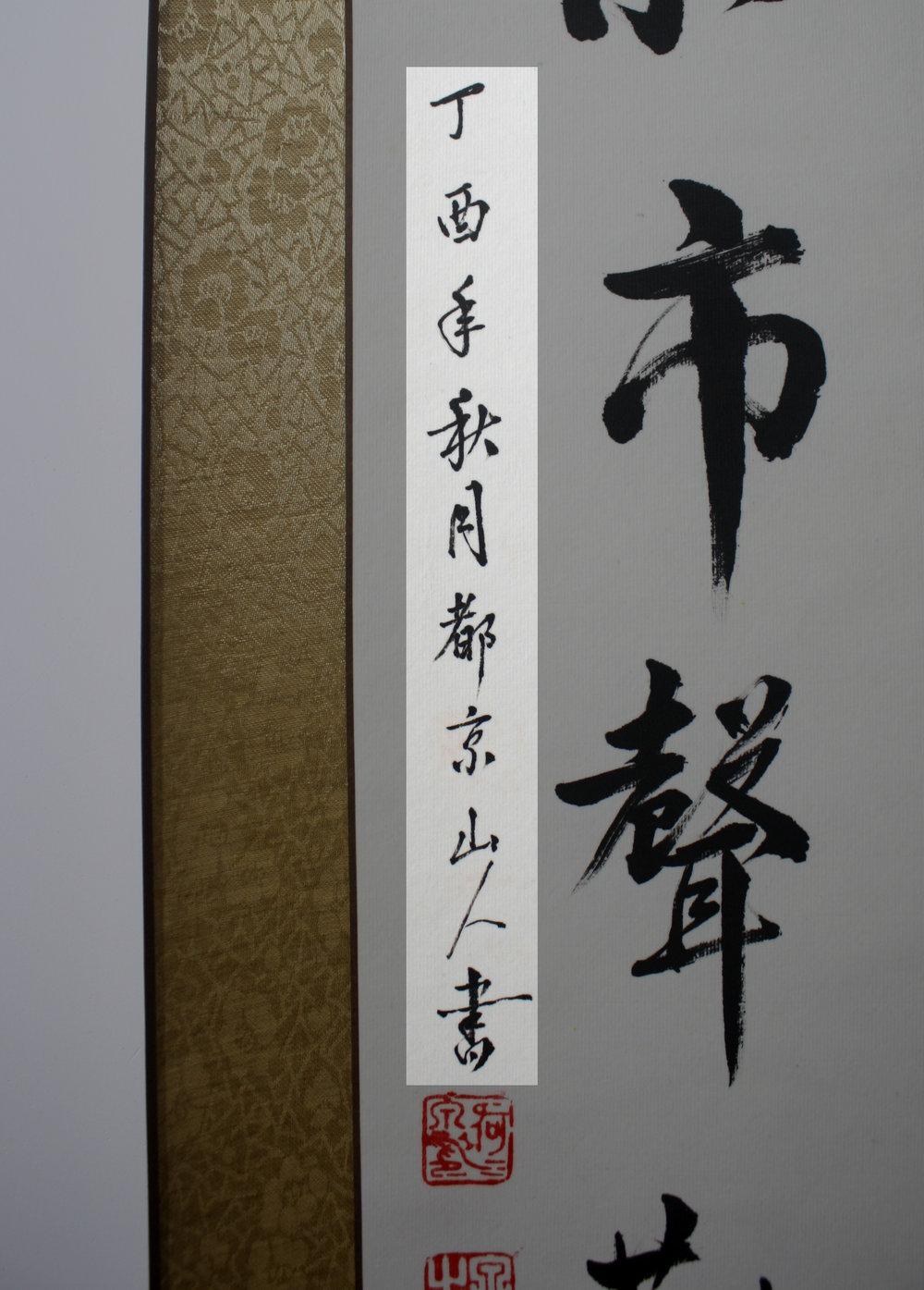 masterhe signature.jpg