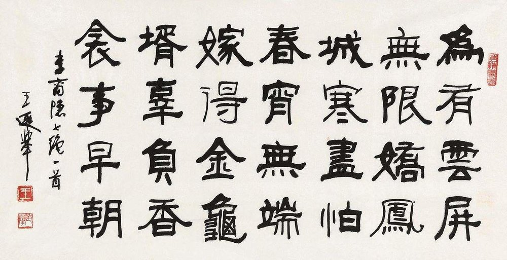 This beautiful piece of calligraphy, written in clerical script, is a great example of how eligible clerical script is for those who can read modern day Chinese.