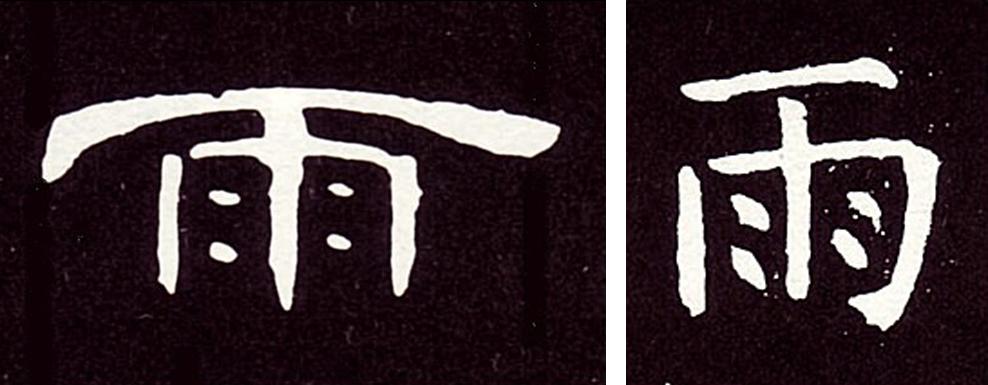 雨 (yǔ) rain
